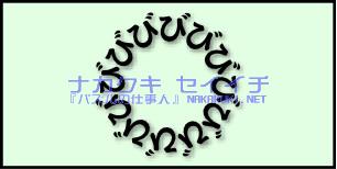 c-kudamono03.jpg